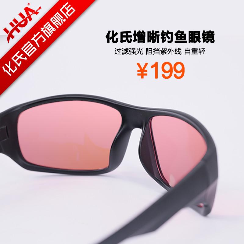 化氏2018新品钓鱼眼镜变光时尚看漂太阳镜增晰镜偏光户外垂钓眼镜