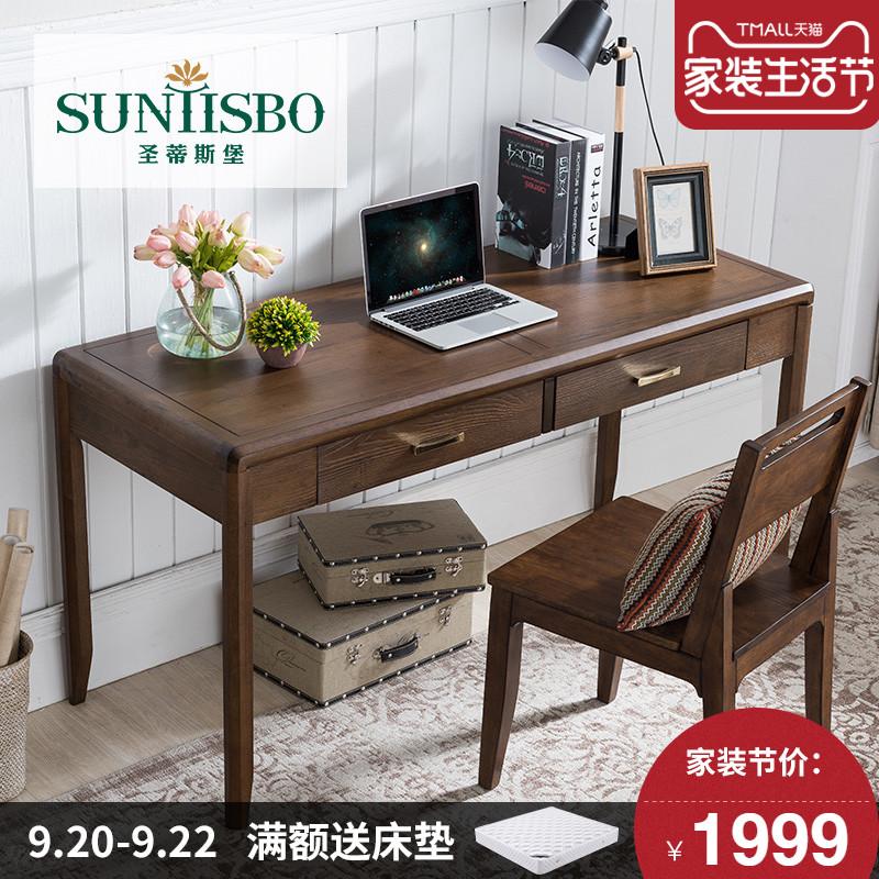 圣蒂斯堡美式实木书房书桌简约现代1.4米办公电脑台式桌家用卧室