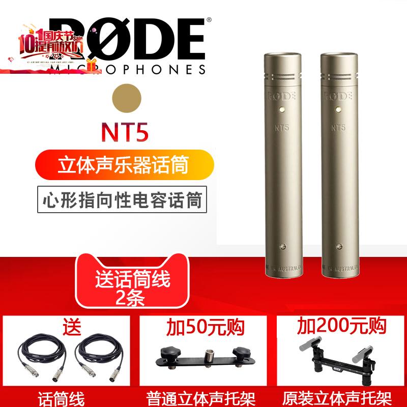 罗德RODE NT5 NT-5 NT5-MP小震膜录音话筒 电容话筒 对装 顺丰