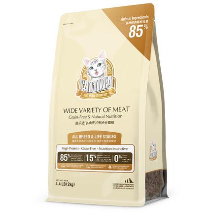 猫乐适全猫粮通用型c85全期粮多肉无谷天然粮2kg鱼肉幼猫成猫老年