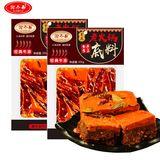 【256g*2包】重庆手工牛油火锅底料劵后9.8元包邮