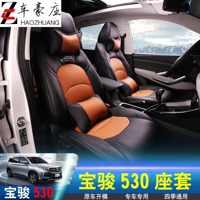 宝骏530座套四季坐垫套全包围座垫汽车改装专用座套装饰