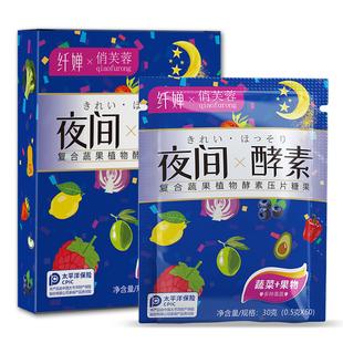 纤婵夜间酵素糖果台湾复合果蔬水果孝素非粉果冻梅饮原液膳食纤维