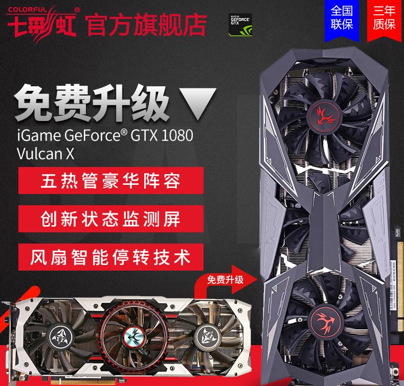 七彩虹iGame1080 烈焰战神X-8GD5X AD游戏显卡 升级1080 Vulcan X