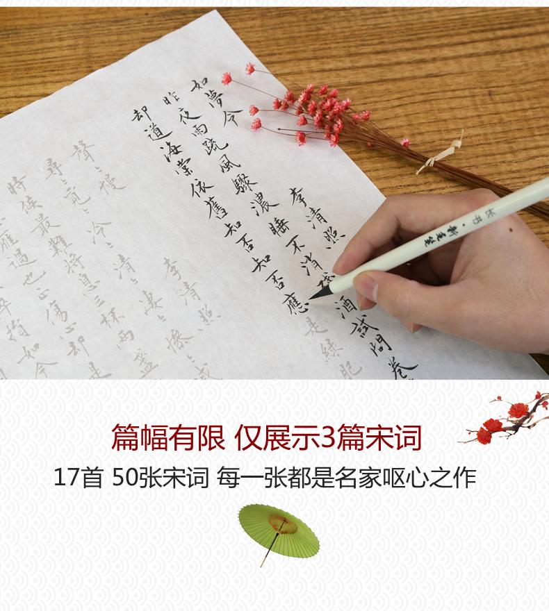 长书 小楷毛笔字帖成人练字帖行书楷书法宣纸练字板心经抄经本图片