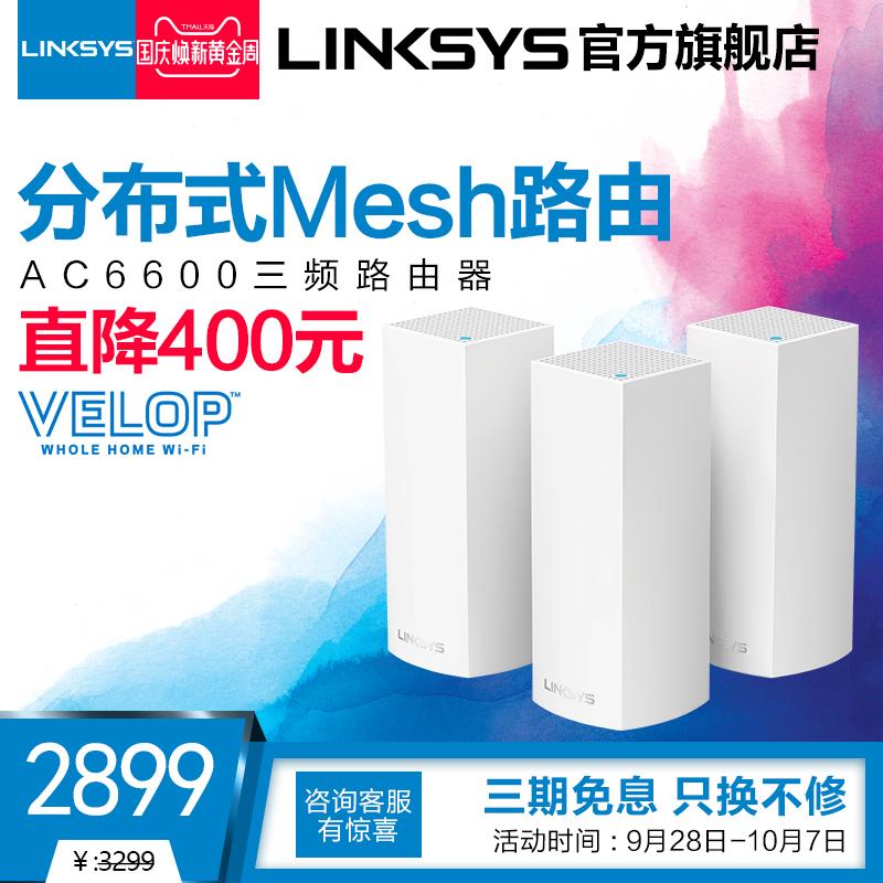 Linksys领势velop三频Mesh网状智能分布式无线wifi路由器三支装