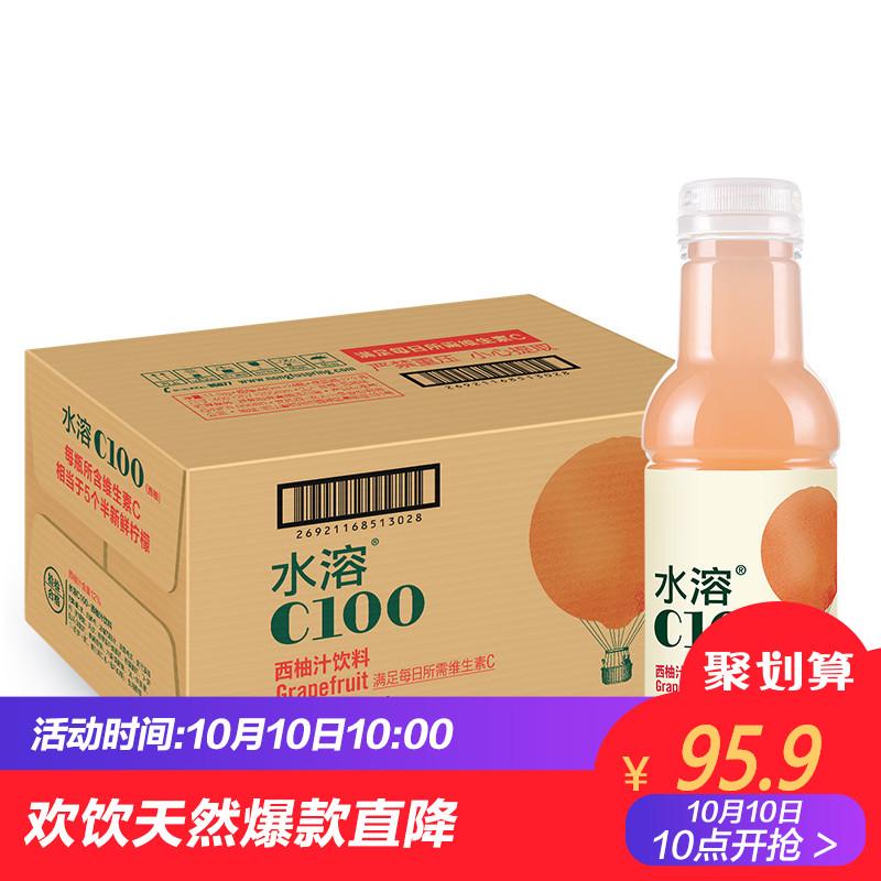 朱一龙代言 好喝的维生素C水溶C100西柚味445ml*24瓶