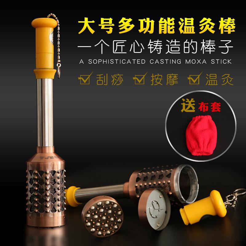 星多邦艾灸棒纯铜温灸棒艾灸仪器家用美容院专用家庭式艾炙仪全身