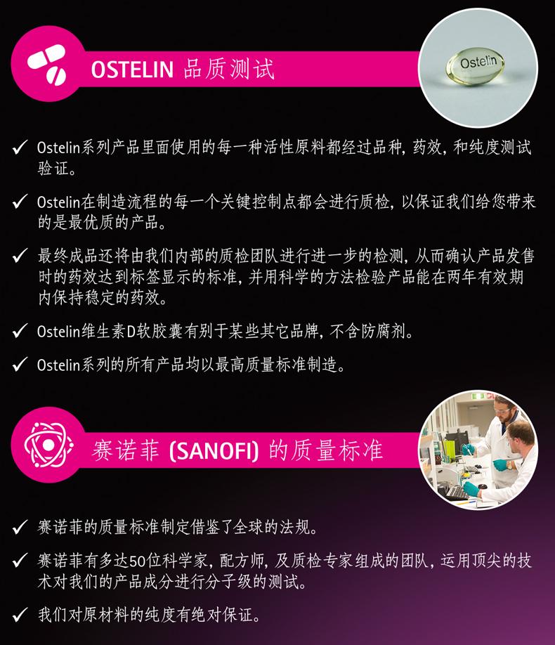 Ostelin第一说明_04.jpg