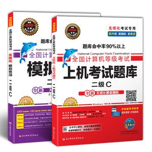 国家计算机二级C语言程序考试用书题库