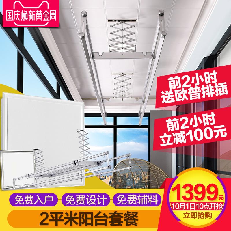 科耐特 2㎡阳台套餐集成吊顶铝扣板电动晾衣架吊顶款晒衣架包辅料