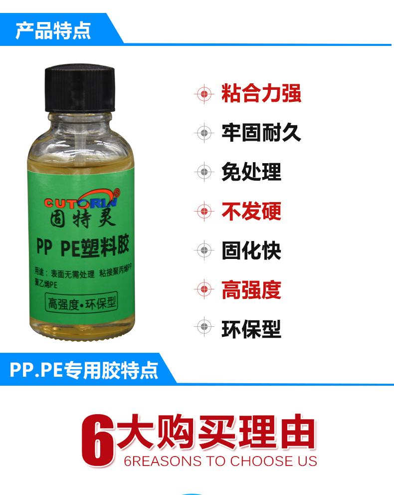 固特灵软性塑料胶详情页_04.jpg