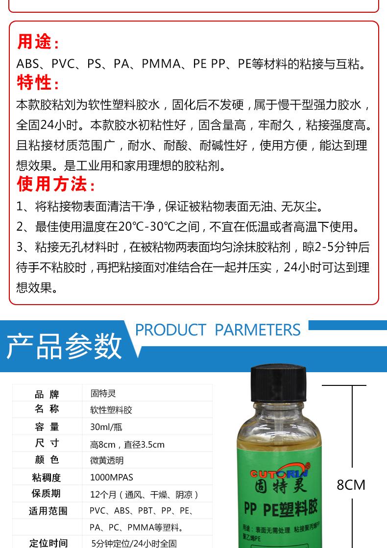 固特灵软性塑料胶详情页_09.jpg