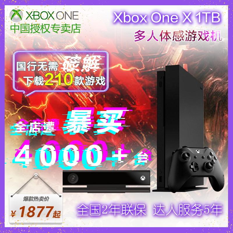 微软Xbox one X双手柄体感游戏机天蝎座电视家用跨服国行 绝地求生nba 2k19