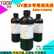 Чернила Epson UV