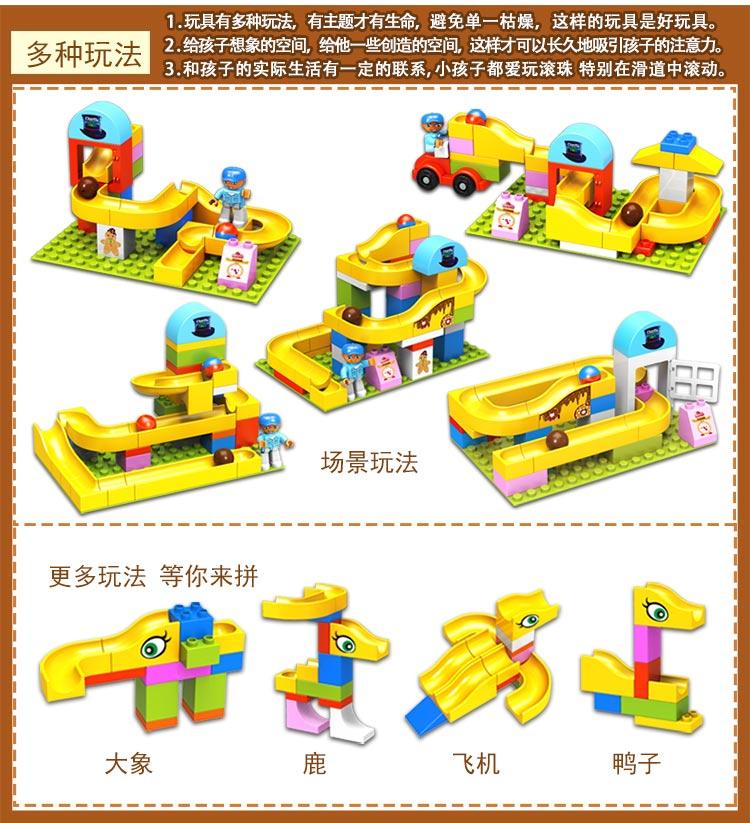 滑道百变娃娃大颗粒塑料男童4-5-6-7岁儿童玩具积木益智拼插底板_7折创意女孩加盟费图片