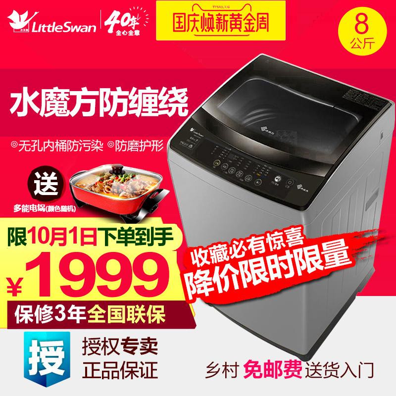 小天鹅8公斤KG水魔方全自动变频智能波轮洗衣机家用 TB80VT818DCL