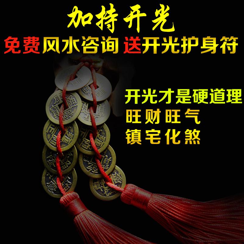 Декоративные украшения Guang Wu ди подлинный дом город fi зла чистой меди медные монеты пяти императоров монеты висят Фэн шуй Maneki имитация