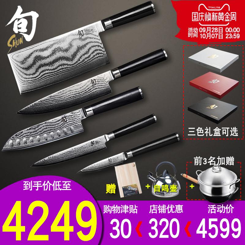 kai贝印日本原装进口SHUN旬刀菜刀三德刀牛刀水果刀切片刀套装