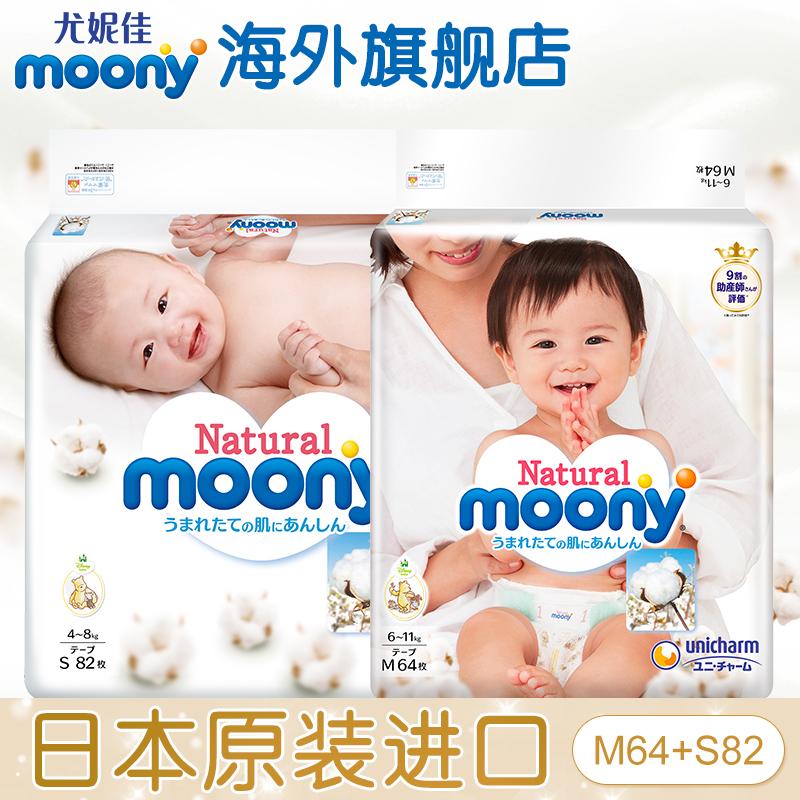 尤妮佳皇家系列Natural Moony日本进口婴儿纸尿裤S82+M64男女通用