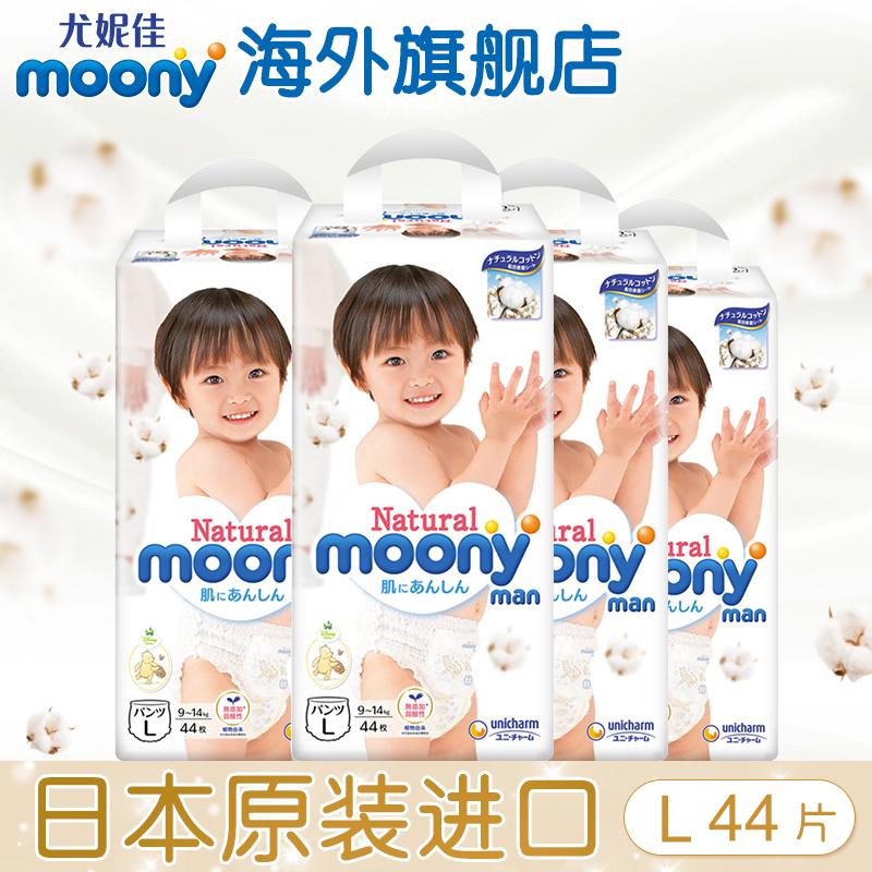 尤妮佳皇家系列Natural moony日本进口裤型纸尿裤L44*4男女尿不湿