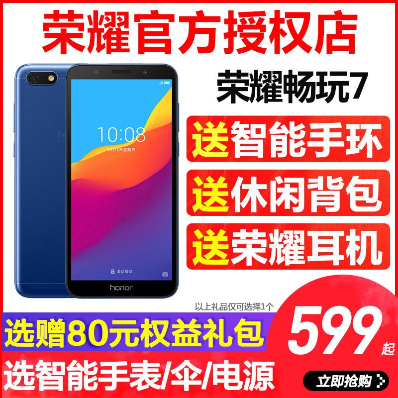 honor-荣耀 畅玩7全面屏官方旗舰店老年机智能手机大声音新2018年新上市手机华为