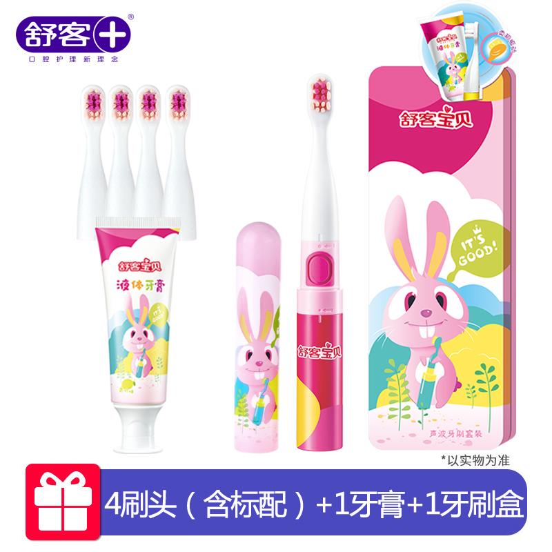 Saky 舒客 B2 声波儿童电动牙刷 含4个刷头+1支牙膏+1牙刷盒