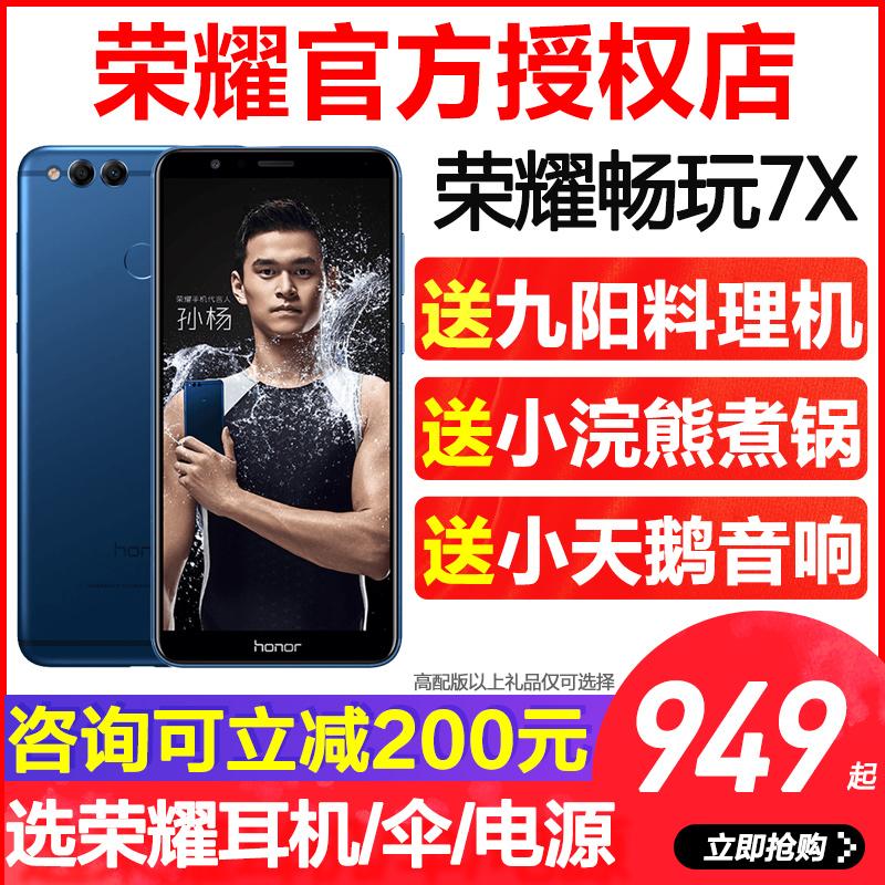 降价低至949honor-荣耀 畅玩7X全面屏智能手机官方旗舰店手机x7华为7x手机正品高配版8x max