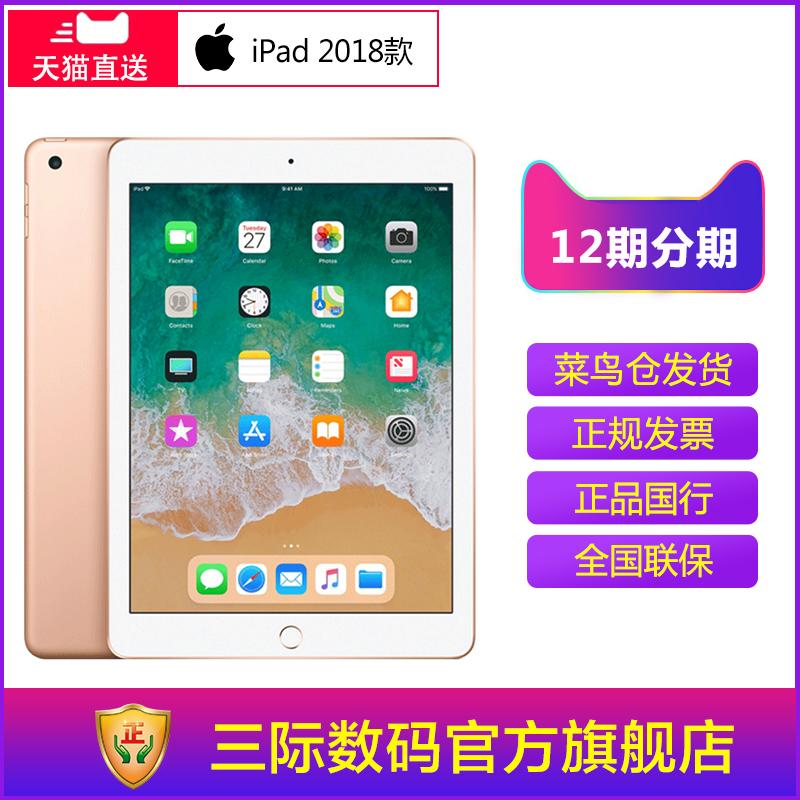 18新款Apple-苹果 iPad 2018款 9.7英寸32-128Gwifi 平板电脑 3-6-12期分期 正品国行 全国联保