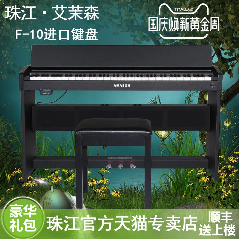 珠江艾茉森F10电钢琴专业数码钢琴88键重锤练习考级智能电子钢琴