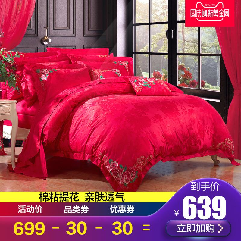富安娜家纺结婚床上用品全棉婚庆四件套1.8m床双人大红新婚4件套
