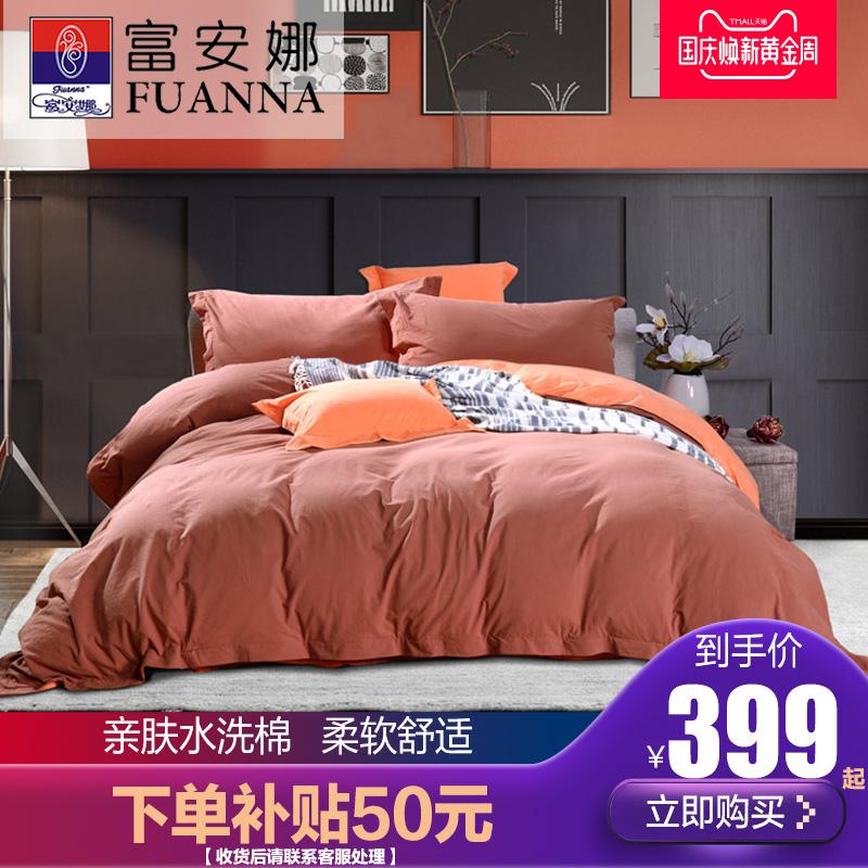 富安娜家纺水洗纯棉四件套全棉被套床单双人1.8m床品单人床上用品