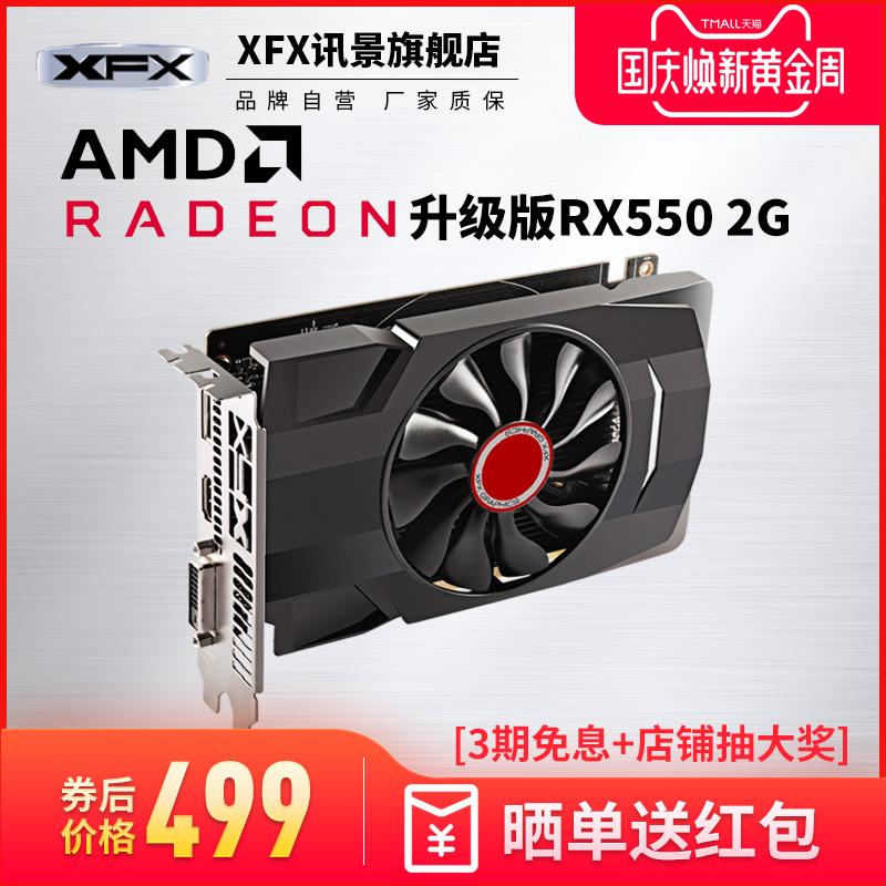 XFX讯景RX550 2G显卡升级版itx游戏独立amd显卡低功耗htpc全新