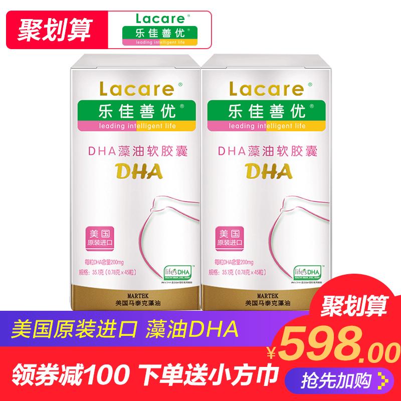 乐佳善优DHA海藻油软胶囊孕妇成人装美国原装进口45粒2盒装