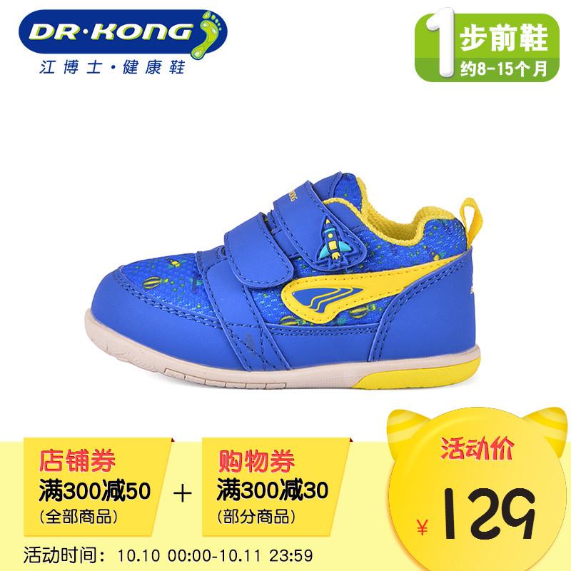 dr.kong江博士秋款男女童鞋儿童机能鞋宝宝鞋步前鞋婴儿鞋子软底