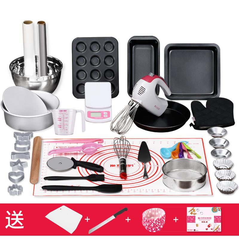 魔幻厨房烘焙工具套装入门家用烤箱做蛋糕面包的模具新手烘培套装