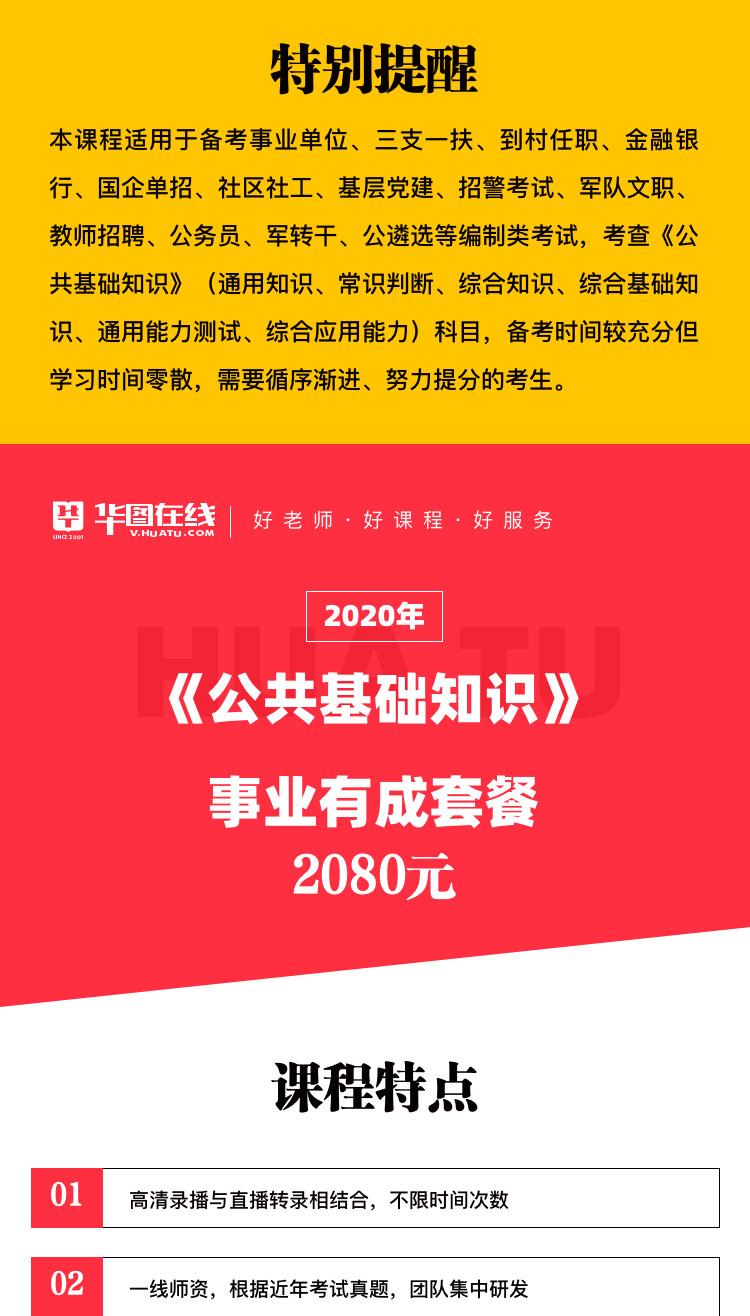 2020李梦娇公基公基事业有成尊享版插图