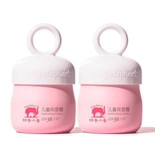 【买一送一】红色小象儿童保湿面霜50g