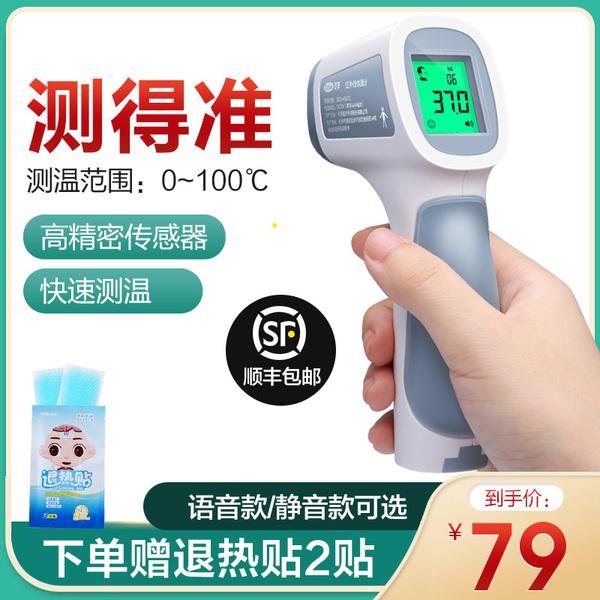 可孚电子体温计怎么样?知乎