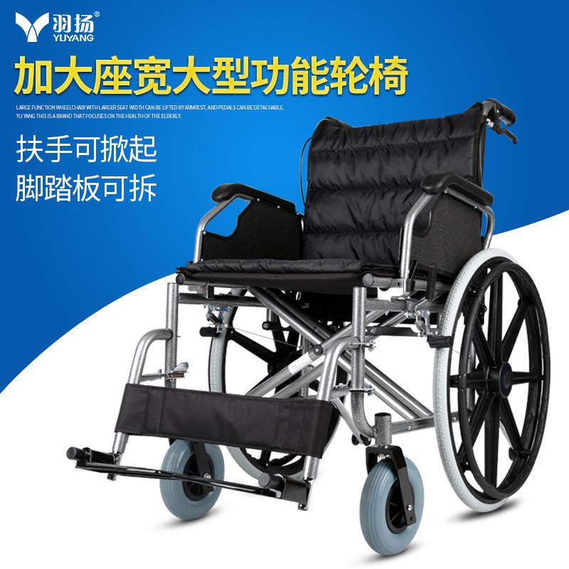 羽扬肥人加大坐宽轮椅折叠轻便肥胖加宽加大型加重300斤承重51宽