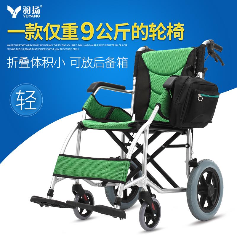 羽扬轮椅折叠轻便老人便携铝合金旅行飞机轮椅残疾人手推车代步车