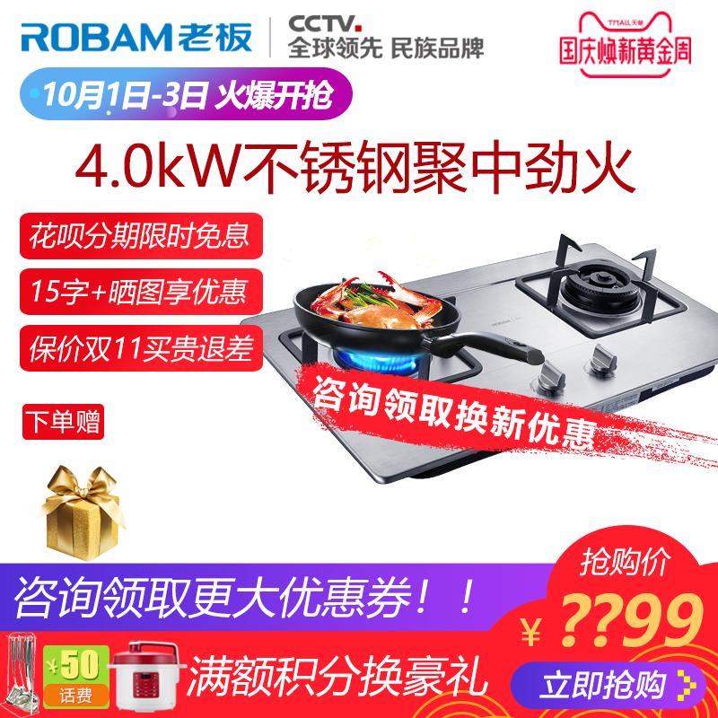 Robam-老板 33G1燃气灶 嵌入式台式煤气灶双灶 天然气节能 包邮