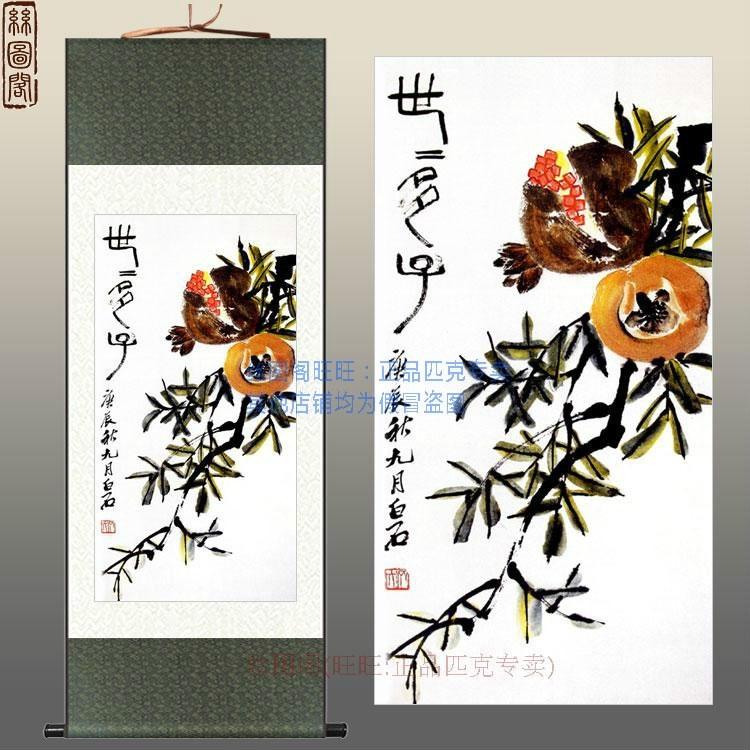 包邮国画丝绸画卷轴挂画石榴柿子装饰画世世多子图齐白石字画