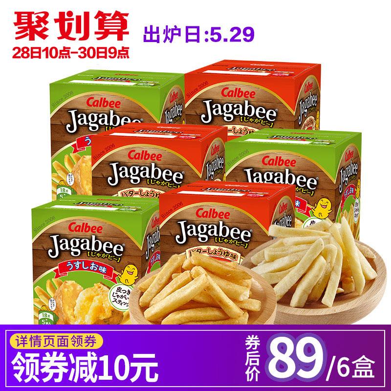 最好吃的薯条 卡乐比 薯条三兄弟 90g*6盒