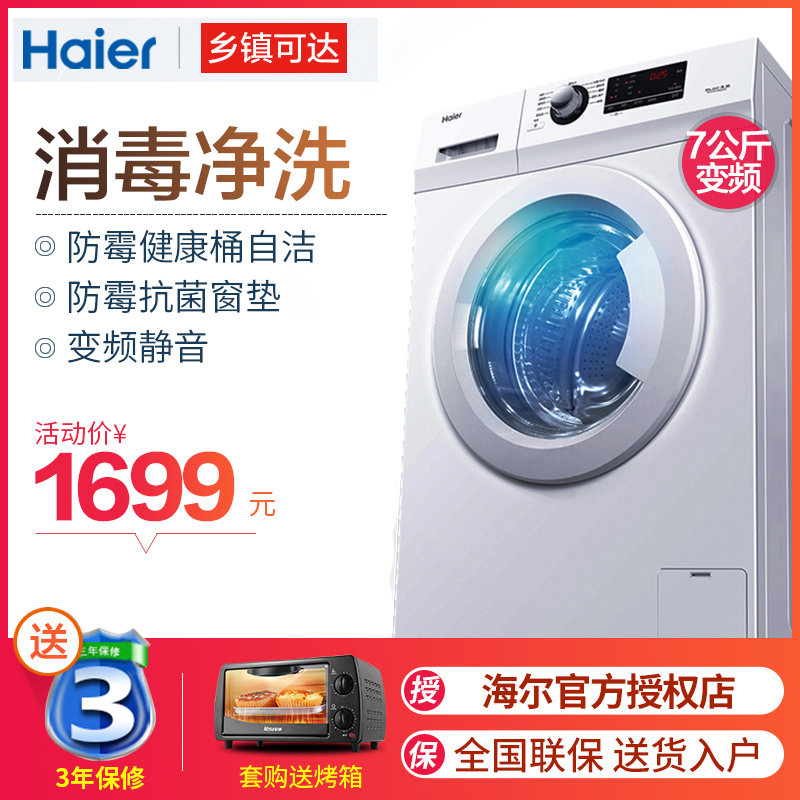 Haier-海尔滚筒洗衣机全自动家用 EG7012B29W变频静音7公斤消毒洗