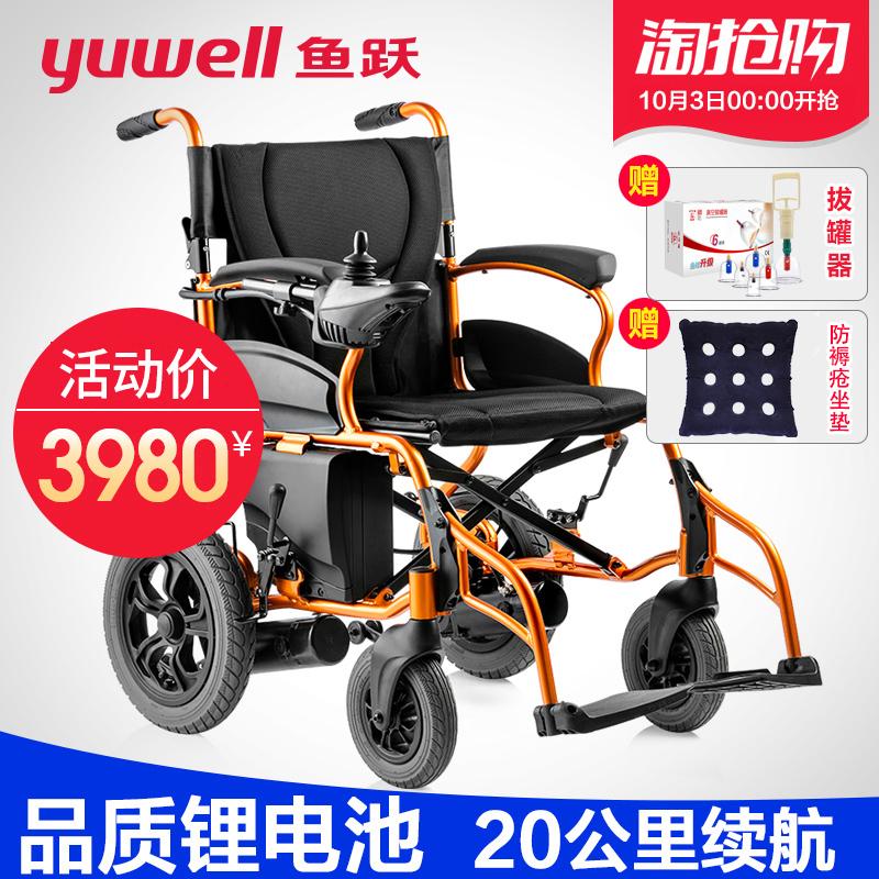 鱼跃电动轮椅锂电池折叠轻便多功能智能全自动超轻便携老人代步车
