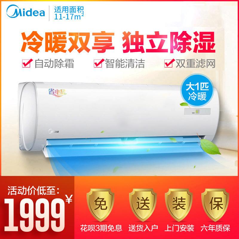 Midea-美的 KFR-26GW-DY-DH400(D3)大1p 1匹冷暖壁挂式家用空调
