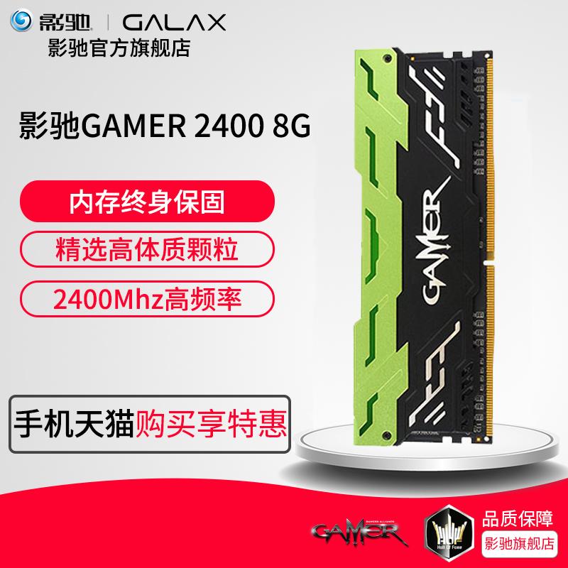 影驰 Gamer DDR4 2400 8G 单条绿色内存灯条 台式机电脑内存条
