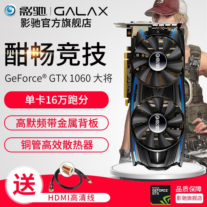 影驰 GeForce GTX1060 大将 6G-192Bit-GDDR5 独立游戏吃鸡显卡
