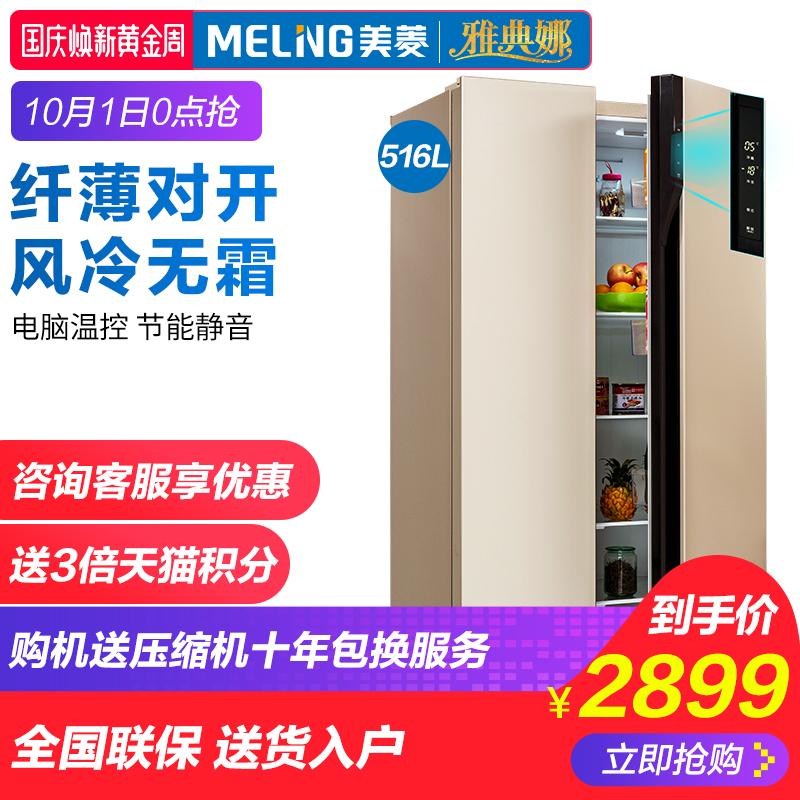 MeiLing-美菱 BCD-516WECX 对开双门式冰箱 免费扫雷避雷红包软件节能风冷无霜